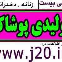 تولیدی وپخش عمده پوشاک زنانه  لباس جی بیست زیر قیمت بازار www.j20.ir عمده فروشی