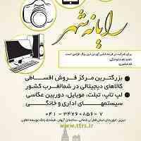 جذب نماینگی فعال برای فروش اقساطی لپ تاپ تبلت کامپیوتر موبایل از سراسر ایران