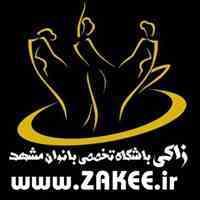 باشگاه های زاکی ویژه بانوان مشهد