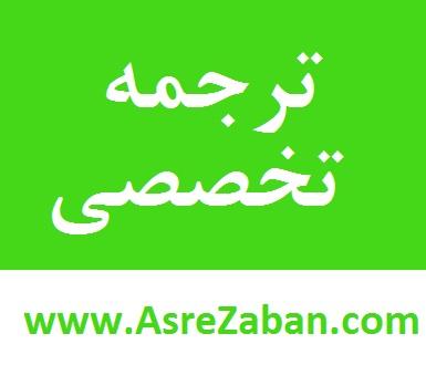 ترجمه مقالات علمی پژوهشی به فارسی