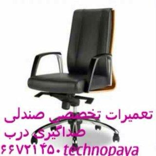 تعمیرات انواع صندلی