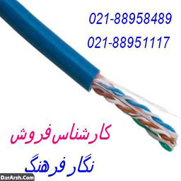 کابل یونیکام نماینده رسمی