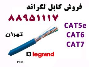 فروش کابل شبکه لگراند رقابتی تهران 88951117