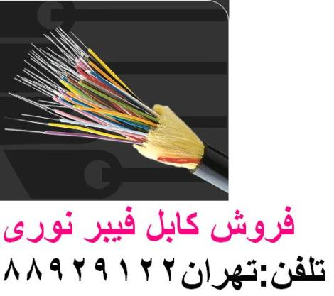 وارد کننده فیبر نوری تولید کننده فیبر نوری تهران 88958489