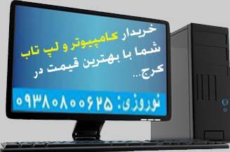 خرید و فروش کامپیوتر و لپ تاب