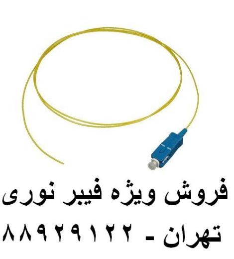 فروش محصولات فیبر نوری