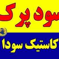 سود پرک پارسیان