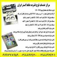 دستگاه چاپ دیجیتال همزمان بروی 6- 8 - 12 تایی CD - DVD
