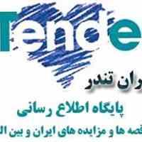 مناقصات شهرداری منطقه 3 تبریز,مناقصه ارس