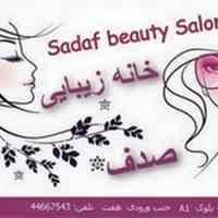 آرایشگاه زنانه غرب تهران ( شهرک اکباتان)