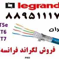 کابل لگراند اورجینال فروش لگراند تهران 88958489