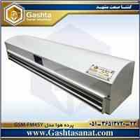 پرده هوا- اداری، تجاری -مدل GSM-FM45