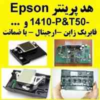 هد پرینتر کانن - اپسون - ارجینال - وکیوم - جعبه دار با هولوگرام زاپنی اصل
