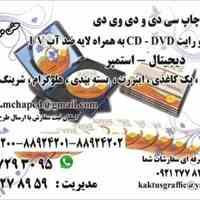 چاپ و رایت  CD -DVD - استمپر و دیجیتال