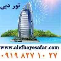 تور دبی ارزان نوروز  95 دربهترین هتل های دبی