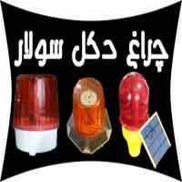 عرضه کننده چراغ های دکل حبابی و خورشیدی