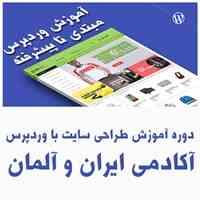 دوره آموزش وردپرس – آکادمی طراحی سایت ایران و آلمان
