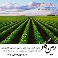 زئولیت کشاورزی