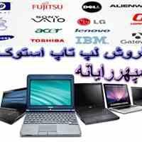 فروش لپ تاپ استوک ((( از 300 هزارتومان به بالا)))