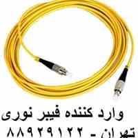 پچ پنل فیبر نوری پچ کورد فیبر نوری کابل فیبر نوری تهران 88951117