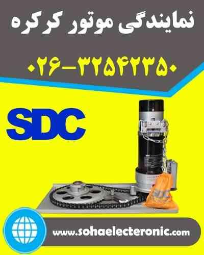 نمایندگی موتور کرکره SDC - Tiuny کرج
