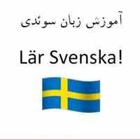 آموزش زبان سوئدی