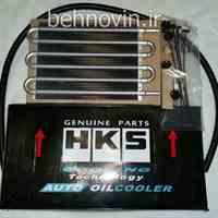 خنک کن روغن ، اویل کولر اچ کا اس HKS oil cooler