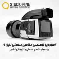 استودیو عکاسی صنعتی، عکاسی معماری ناین (9)