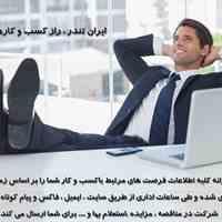 برای رونق کسب و کار شما |ارسال بروز