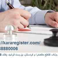 ثبت شرکت داخلی و شعبه آن