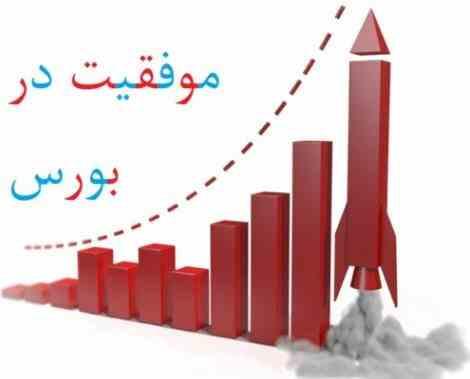 آرین : معامله در بورس بدون ریسک با بیشترین بازدهی