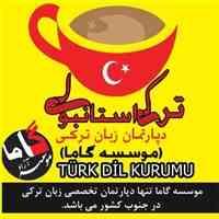 تدریس زبان ترکی استانبولی در شیراز فشرده و ترمی