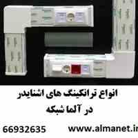 معرفی ترانکینگ اشنایدر – آلما شبکه – 66932635