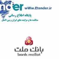 مناقصه بانک ملت,مناقصه بانک ملی,مناقصه بوشهر