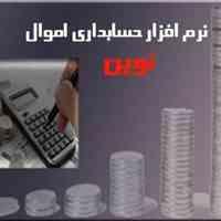 نرم افزار حسابداری نوین ویژه مدیریت اموال