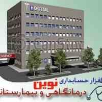 نرم افزار نوین ویژه مدیریت بیمارستان و درمانگاه