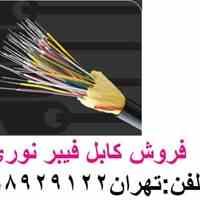 کابل فیبر نوری 8 کور  کابل فیبر نوری 12 کور تلفن تهران 88958489