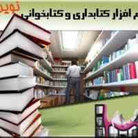 نرم افزار کتابداری و کتاب خوانی و کتابخانه نوین