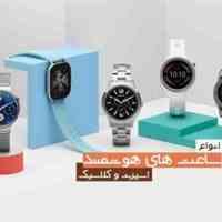 فروش انواع ساعت های هوشمند