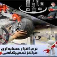 نرم افزار حسابداری  مراکز تعمیرگاهی و خدمات پس از فروش
