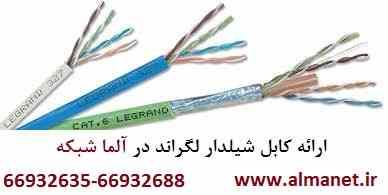 فروش کابل شیلدار شبکه Cat6 در آلما شبکه