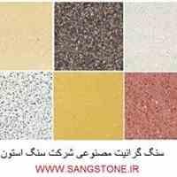 سنگ گرانیت مصنوعی مناسب کف در ابعاد 40*40
