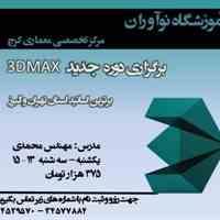 برگزاری کلاسهای 3D MAX