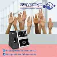 فروش و توزیع دستگاه های حضوروغیاب (ساعت زنی )