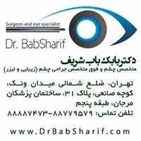 بهترین جراح پلاستیک پلک در تهران