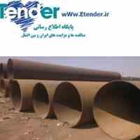 مناقصه لوله 56,مناقصه منطقه 5 شیراز