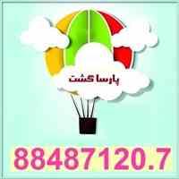 مجری تور انحصاری مشهدو بلیط چارتر پارسا گشت 29-88487120-021