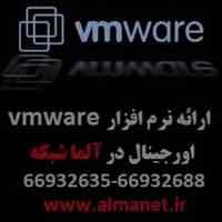 نرم افزار vmware    اورجینال در آلما شبکه