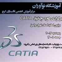 نرم افزار کتیا (CATIA)