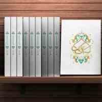 سالنامه سبک زندگی اسلامی 1397